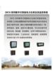 陕西西安智能网络电力仪表