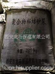 聚合物粘結砂漿廠家直銷