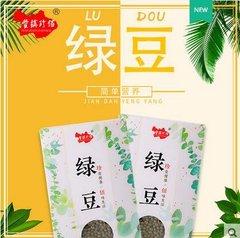 丰镇珍佰 绿豆五谷杂粮