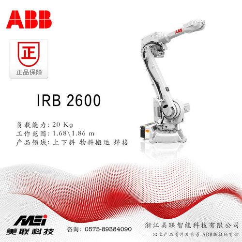 IRB 2600機器人主要特征及用途