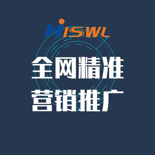 绍兴全网精准营销推广