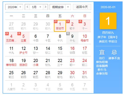 2020年廣西吉長旺建材有限公司五一勞動節休息通知!
