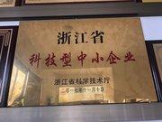 浙江省科技型中小型企业