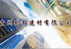 贵州豹铝建材有限公司