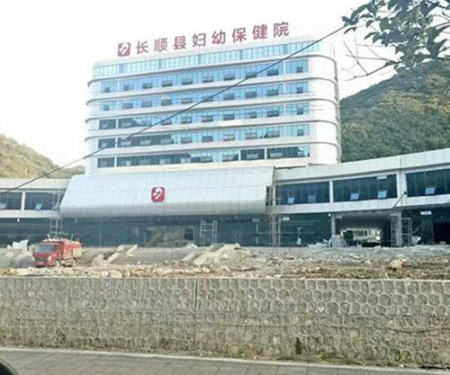 长顺县妇幼保健院