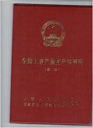 生產許可證1