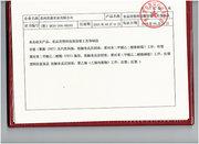 生產許可證3