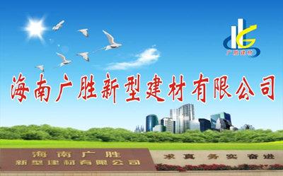 必威国际登陆平台广胜新型建材有限公司