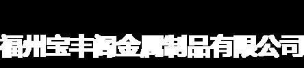 福州宝丰阁金属制品有限公司