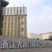 新昌县轴承产业创新服务综合体揭牌并投入使用