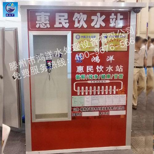 销售 新农村饮水站