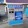出售 新农村饮水站