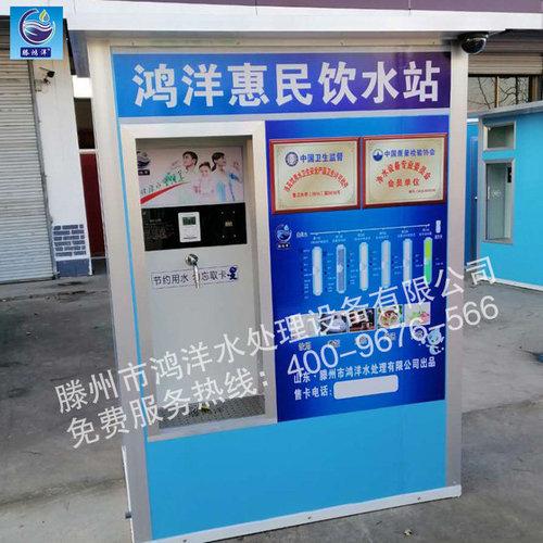 批发 新农村饮水站