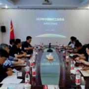 中国轴承工业协会2020年秘书长工作会议在洛阳召开