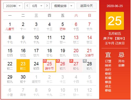 2020年广西千赢国际安卓手机下载管业有限公司端午节休息通知!