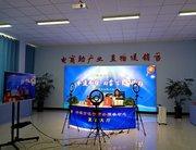 丰镇市电子商务服务中心直播基地开通