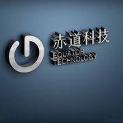 贵州赤道科技有限公司