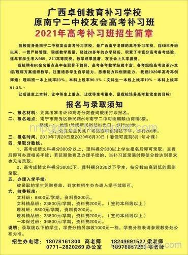 南宁高考培训班
