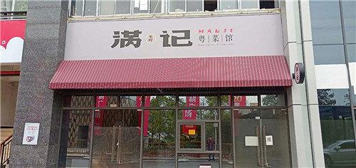 广西室外遮阳蓬厂家地址