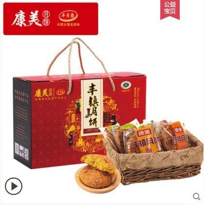 红礼盒 15枚 丰镇月饼批发