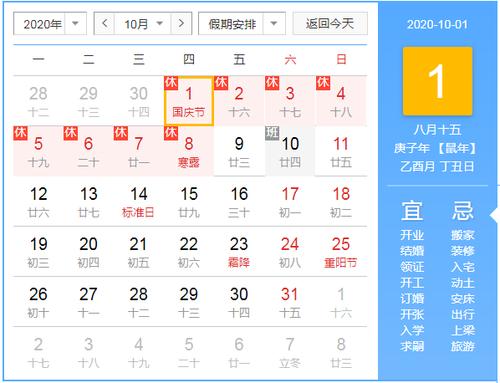 2020年广西千赢国际安卓手机下载管业有限公司中秋节、国庆节休息通知!