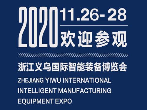 展會預告:浙江義烏國際智能裝備博覽會誠邀您的到來