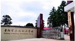 貴陽市工業職業學校