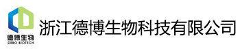 浙江德博生物科技有限公司