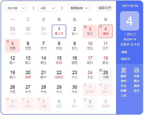 2021年广西千赢国际安卓手机下载管业有限公司清明节休息通知!