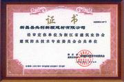 浙江省建筑業協會建筑防水技術專業委員會會員單位