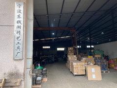 宁波东钱湖旅游度假区精艺工具厂