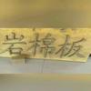 海南岩棉板价格