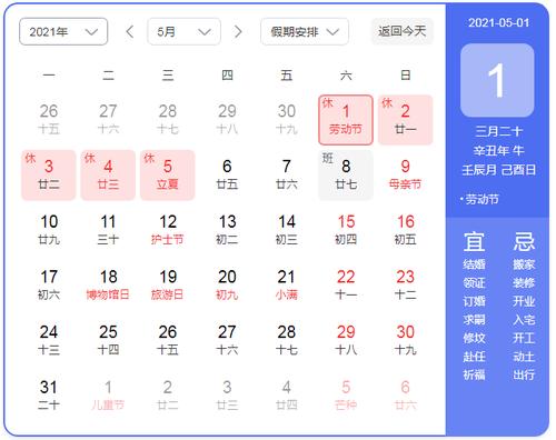 2021年广西千赢国际安卓手机下载管业有限公司五一劳动节休息通知!