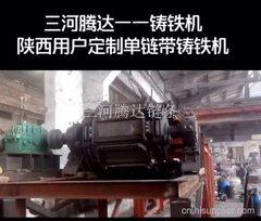 滾輪懸臂式鑄鐵機