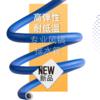 高弹性耐低温专业风镐排水管(菲比特)