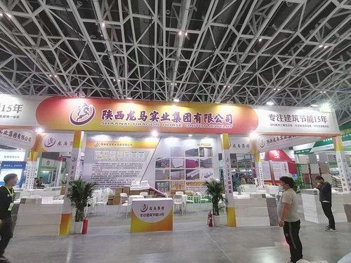 2021絲路綠色建筑產業(西安)發展大會