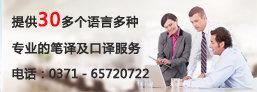 郑州环宇翻译有限公司